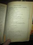 Грибная кухня народов мира -2 книги, фото №7