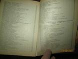 Грибная кухня народов мира -2 книги, фото №9