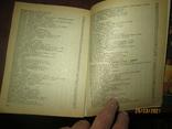 Грибная кухня народов мира -2 книги, фото №10