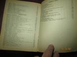 Грибная кухня народов мира -2 книги, фото №11