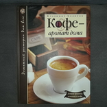 Кофе-аромат дома 2010 История кофе, фото №2
