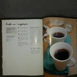 Кофе-аромат дома 2010 История кофе, фото №8