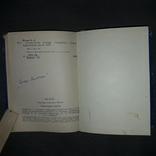 Кондитерские изделия 1979 Пирожные Торты Коврижки, фото №8