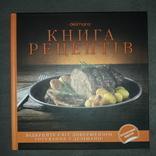 Книга рецептів 2013, фото №2