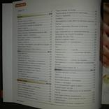 Книга рецептів 2013, фото №5