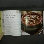 Книга рецептів 2013, фото №10