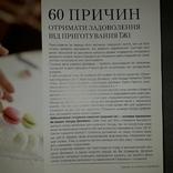 Книга рецептів 2013, фото №13