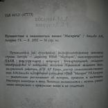 "Путешествие по знаменитым винам ""Магарача"" 2002, фото №5"