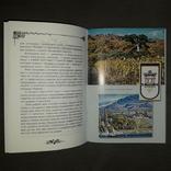 "Путешествие по знаменитым винам ""Магарача"" 2002, фото №11"