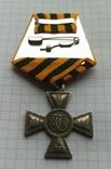 Георгиевский крест четвертой степени реплика., фото №2
