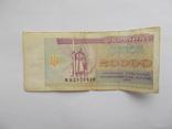 20 тыс. крб. 1995 р., фото №2