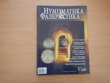 "Журналы ""Нумизматика и фалеристика"" (13 шт.), фото №8"