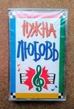 """Запечатанный сборник """"Нужна Любовь"""" 1991 г. Юрий Мелех Дуглас С. Элзрот, фото №2"""