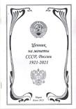 Ценник на монеты СССР России 1921-2021 гг. МАРТ 2021, фото №2