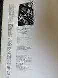 1978р.Пісня про Київ.Фотоальбом.Тир.50 000.Худ.В.Б.Бродский.ф-т.20.5х28.7см., фото №11