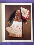 1976 Киев Львов Украина Этнография Художественный промысел, фото №5