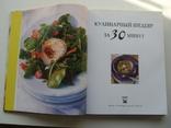 Кулинарный шедевр за 30 минут., фото №3