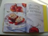 Кулинарный шедевр за 30 минут., фото №11