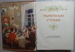 Українські страви, фото №6