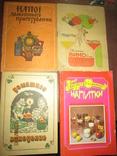 Домашнее вино и напитки -4 книги, фото №2