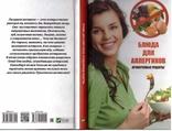 Блюда для аллергиков.Проверенные рецепты.Авт.Т.Климова.2018 г., фото №2