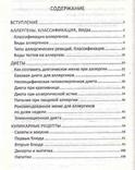 Блюда для аллергиков.Проверенные рецепты.Авт.Т.Климова.2018 г., фото №3