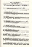 Блюда для аллергиков.Проверенные рецепты.Авт.Т.Климова.2018 г., фото №4