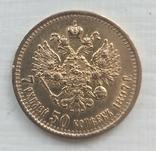 5, 7.50, 10, 15 рублей Николая 2., фото №10