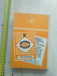 500 видов домашнего печенья 1989р., фото №4