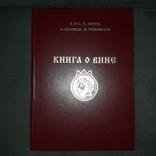 Книга о вине 1994 История виноделия Автограф, фото №2