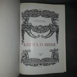 Книга о вине 1994 История виноделия Автограф, фото №7