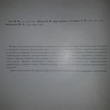 Книга о вине 1994 История виноделия Автограф, фото №10