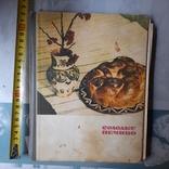 Солодке печиво 1968р., фото №2