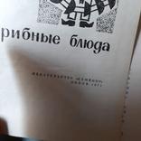 Грибные блюда 1971р., фото №3