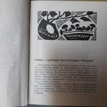 Грибные блюда 1971р., фото №4