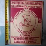 Секреты поваров русских царей, фото №2