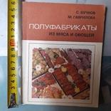 """Вучко """"Полуфабрикаты из мяса и овощей"""" 1974р., фото №2"""