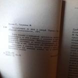 """Вучко """"Полуфабрикаты из мяса и овощей"""" 1974р., фото №3"""