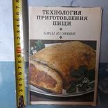 Технология приготовления пищи (Блюда из овощей), фото №2