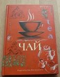Чай. Издательство Жигульского. 2002, фото №2