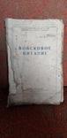Войсковое питание 1951 г., фото №2