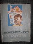 Школа изобразительного искусства 8 том.1963 год., фото №2