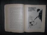 Школа изобразительного искусства 8 том.1963 год., фото №4