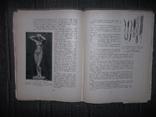 Школа изобразительного искусства 8 том.1963 год., фото №7