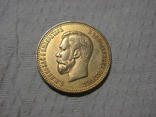 10 рублей 1901 г.копия, фото №2