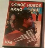 DVD диски с фильмами 5 штук, фото №5
