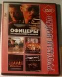 DVD диски с фильмами 5 штук, фото №6