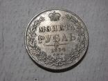 1 рубль 1832 г копия, фото №2