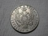 1 рубль 1832 г копия, фото №3