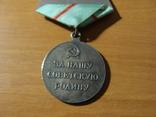 Медаль Партизану Отечественной Войны 1 степени КОПИЯ, фото №6